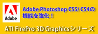 photoshopcs4_cs5